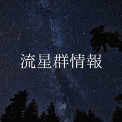 【2020年】流星群情報
