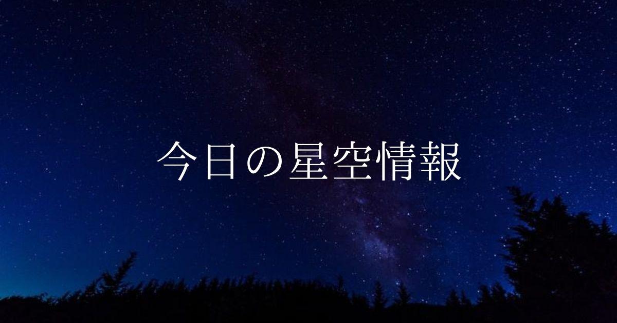 今日の星空情報