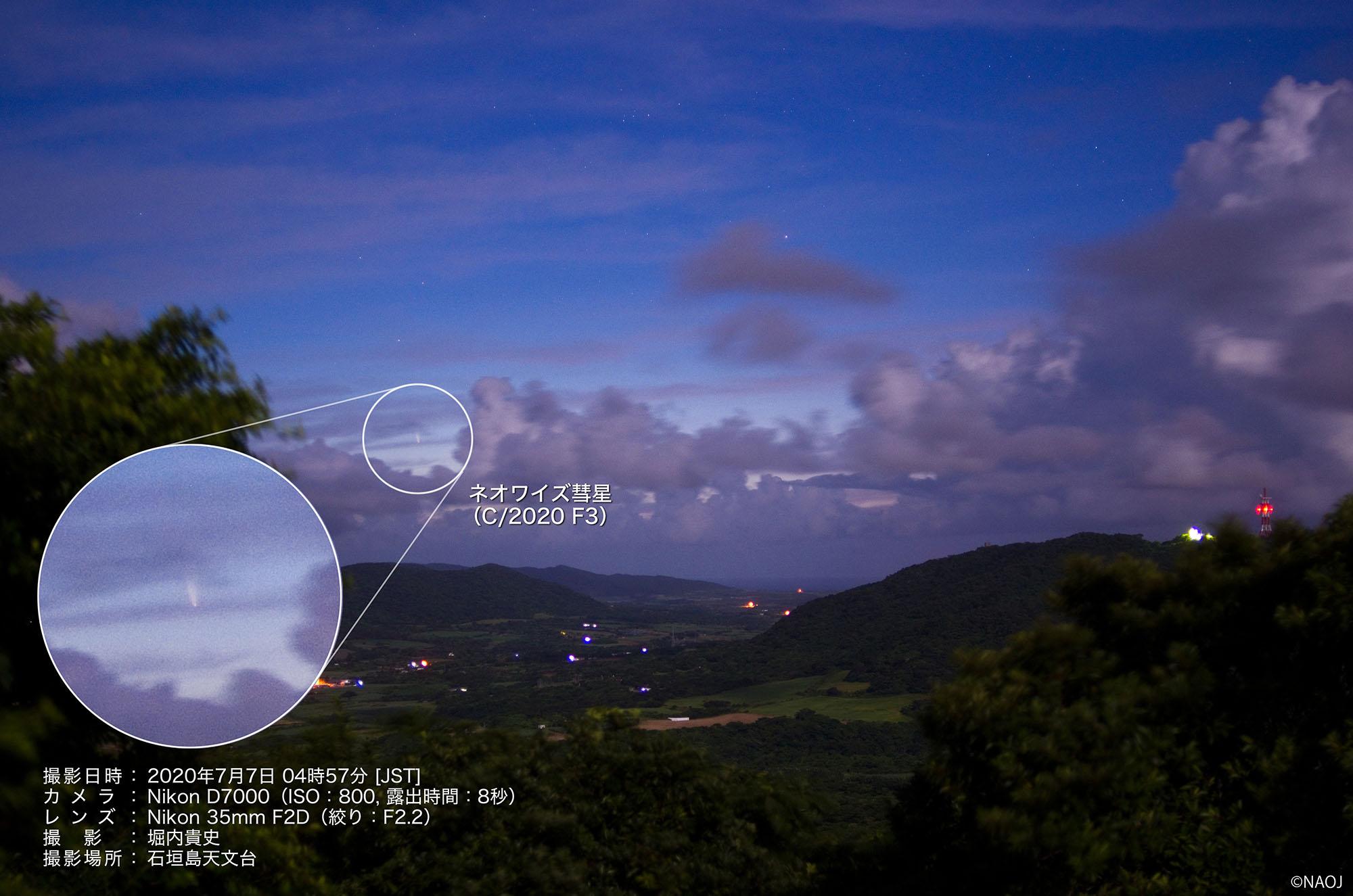 ネオワイズ彗星の簡単な探し方