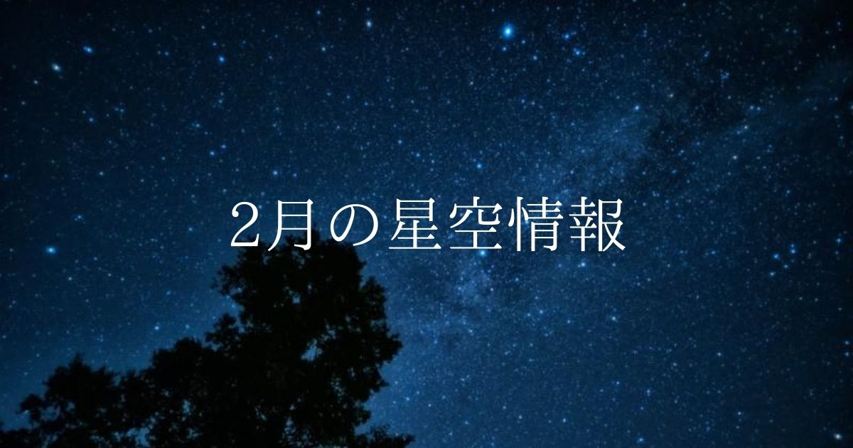 【2021年】2月の星空情報