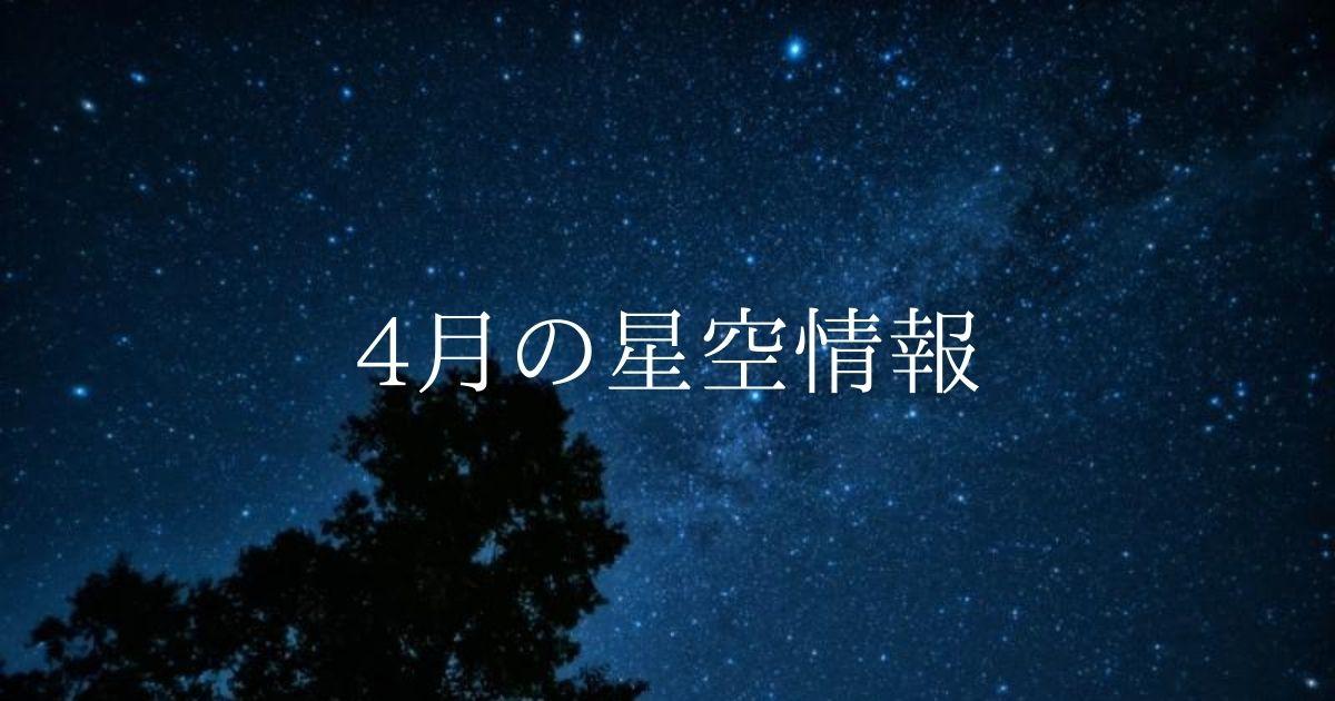 【2021年】4月の星空情報