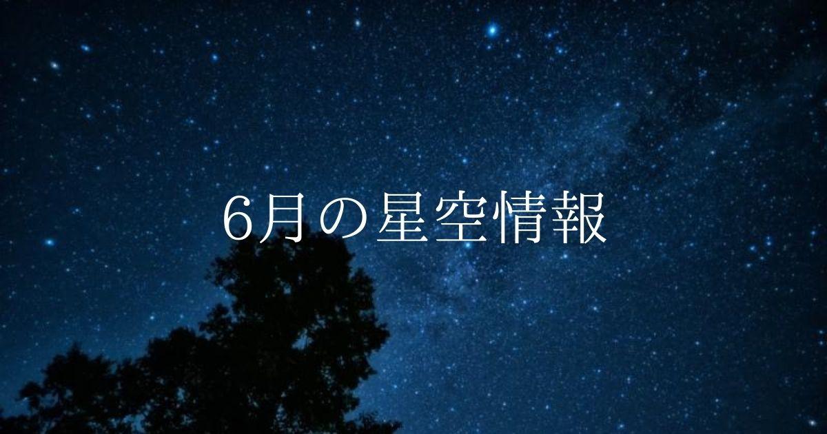 【2020年】6月の星空情報