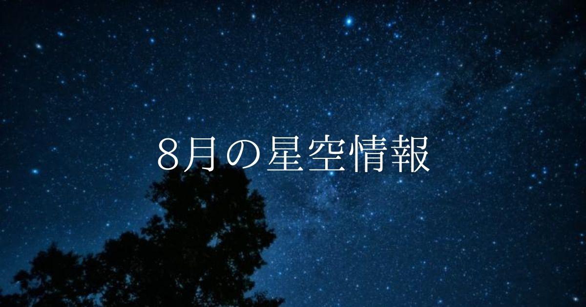 【2020年】8月の星空情報