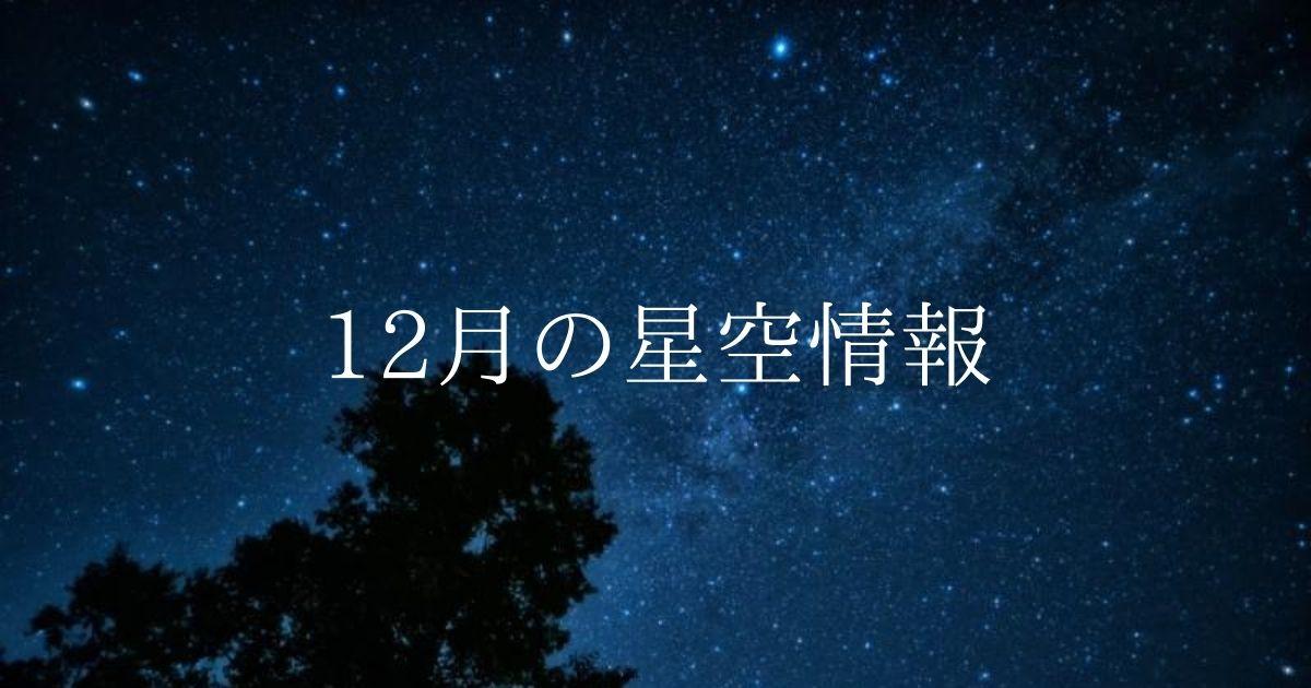 【2020年】12月の星空情報