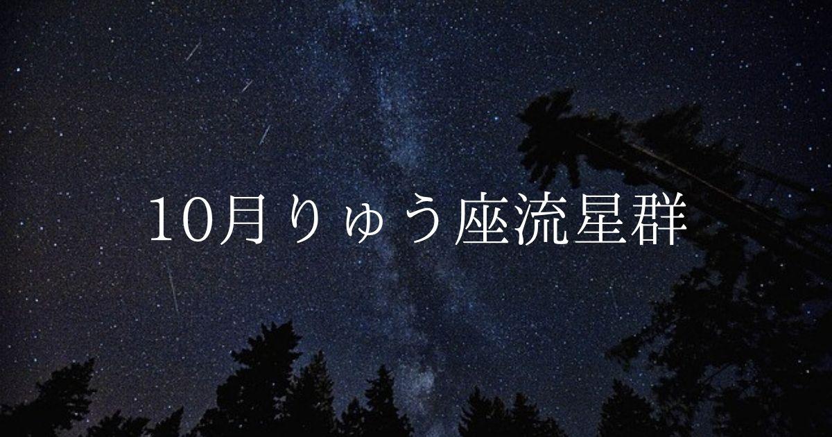 【2020年】流星群情報「10月りゅう座流星群(ジャコビニ流星群)」