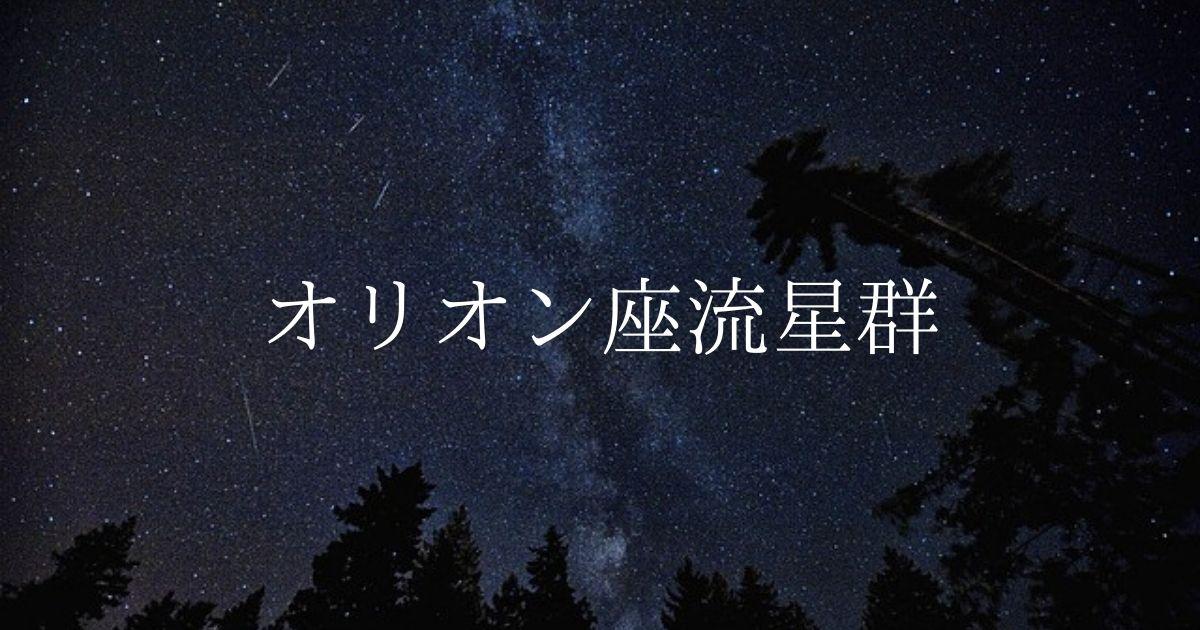 【2020年】流星群情報「オリオン座流星群」