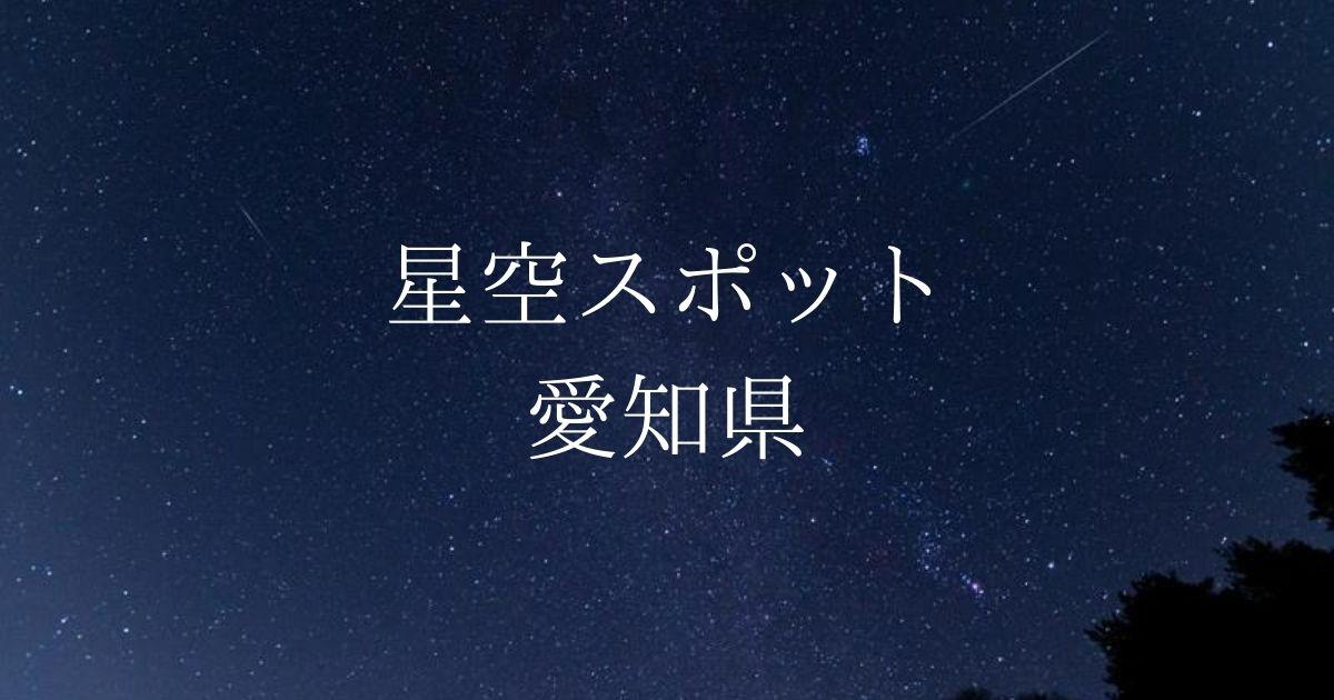 【中部・東海】愛知県の綺麗な星空スポット一覧(随時更新)