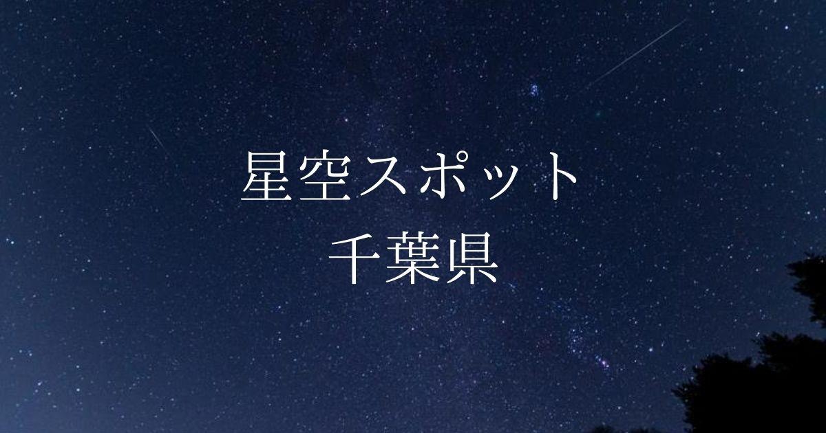 【関東】千葉県の綺麗な星空スポット一覧(随時更新)