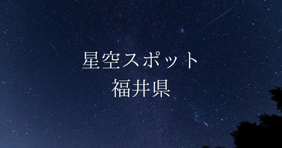 【中部・東海】福井県の綺麗な星空スポット一覧(随時更新)