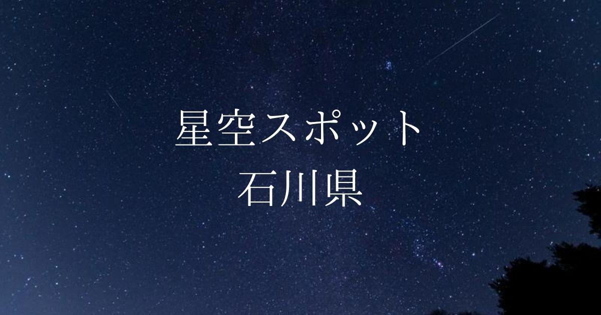 【中部・東海】石川県の綺麗な星空スポット一覧(随時更新)