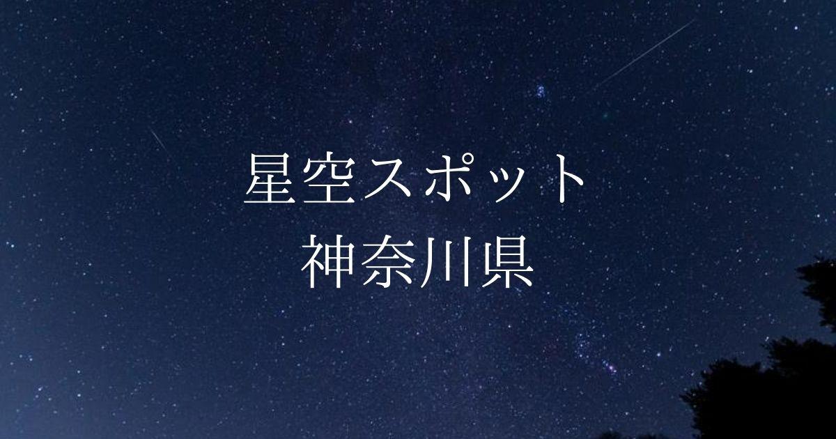 【関東】神奈川県の綺麗な星空スポット一覧(随時更新)