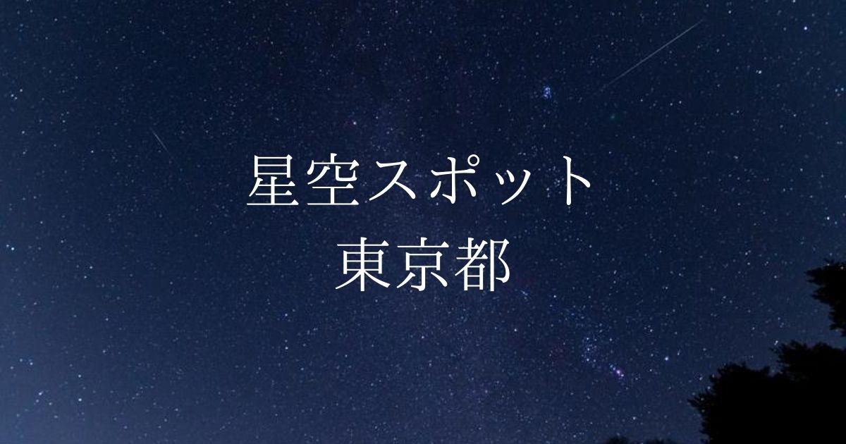 【関東】東京都の綺麗な星空スポット一覧(随時更新)
