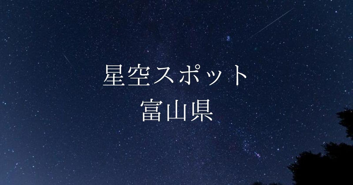 【中部・東海】富山県の綺麗な星空スポット一覧(随時更新)