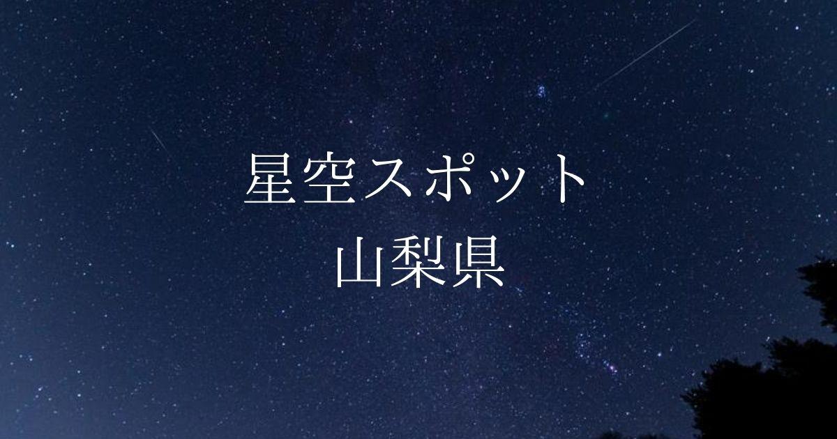 【中部・甲信越】山梨県の綺麗な星空スポット一覧(随時更新)